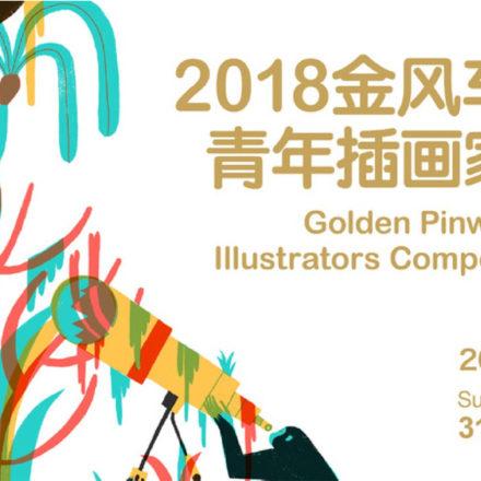 Shanghai International Children's Book Fair  Concorso di illustrazione